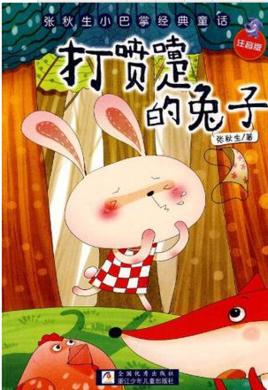 兔子纽扣贴画图片