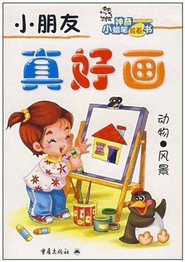 这是一本为低幼儿准备的蜡笔画丛书,《小朋友真好画:动物风景》主要