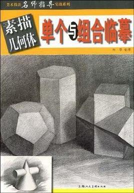 正方体 二.六面柱体 三.圆柱体 四.斜柱体 五.圆锥体 六.