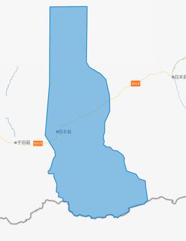 塔克拉玛干大沙漠南缘,东临且末县,西连于田县,南隔昆仑山与西藏自治