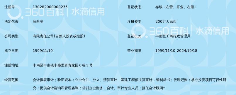 唐山丰信会计师事务所有限责任公司_360百科