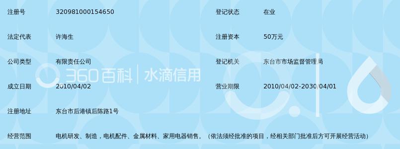 东台飞鹰微特电机科技有限公司_360百科