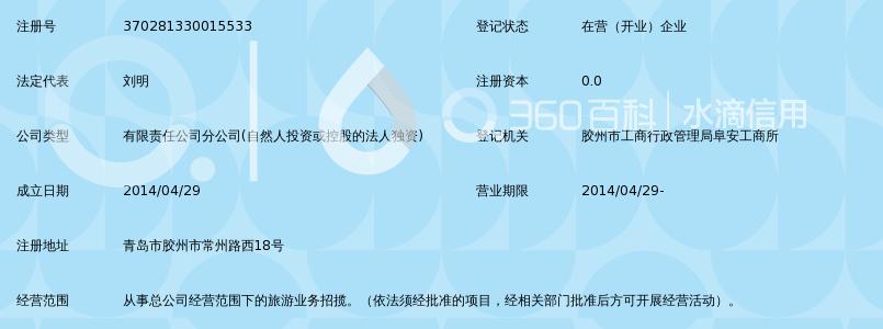 青岛清华国际旅行社有限公司胶州营业部
