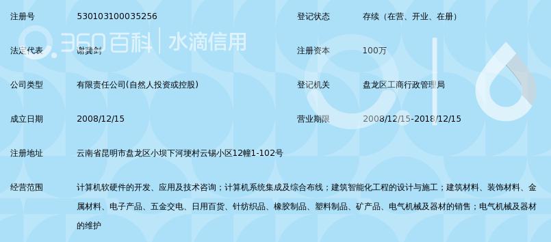 昆明鹏鼎科技有限公司_360百科