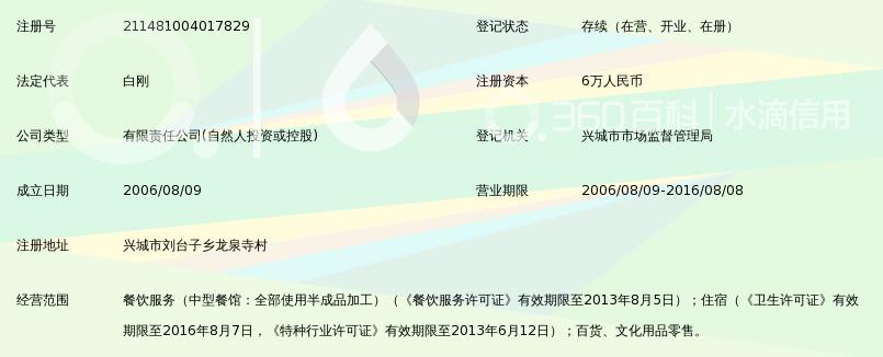 兴城市龙泉海滨度假村餐饮服务有限公司