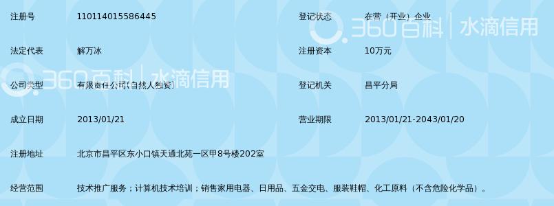 北京金祥勇创科技有限公司
