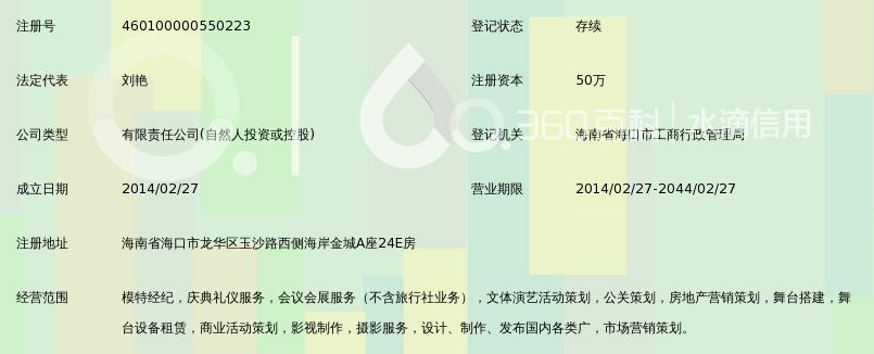 海口壹昊文化传媒有限公司_360百科