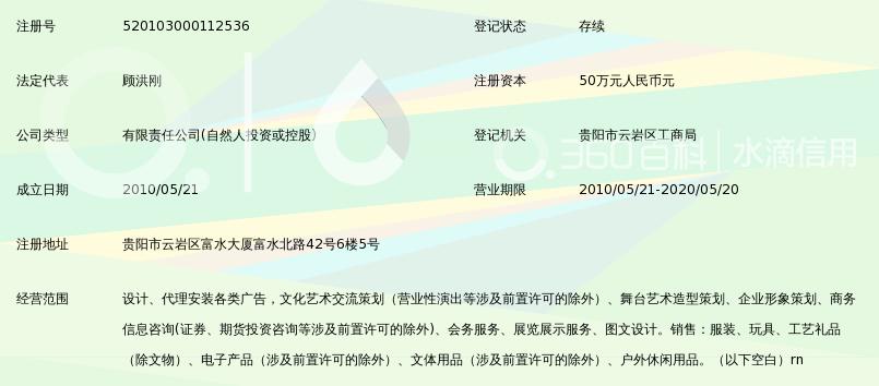 贵州华吉祥文化传媒有限公司