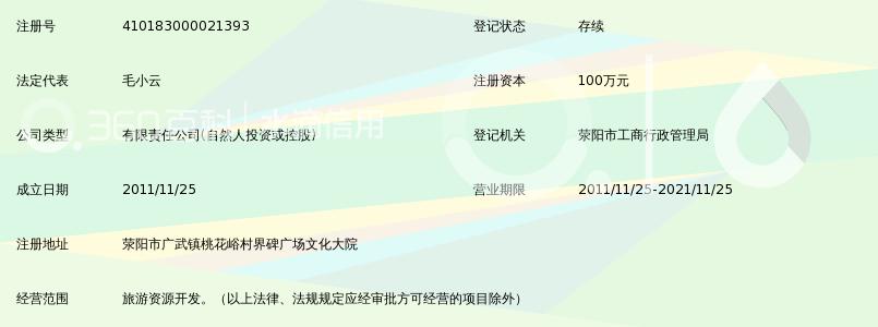 郑州僧郎谷旅游开发玩家战争非r部落2月9本v玩家攻略图片