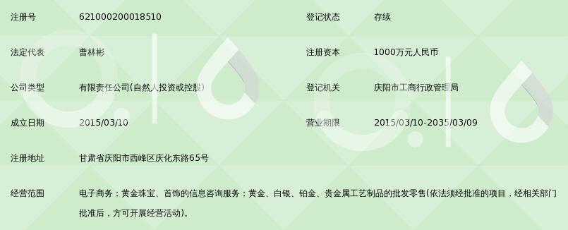 甘肃亿集金贵金属经营有限公司_360百科