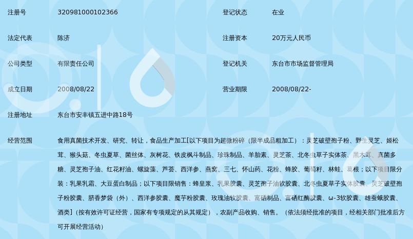 东台市济民生物科技有限公司_360百科