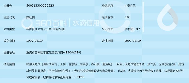 重庆凯源石油天然气有限责任公司巴南分公司_