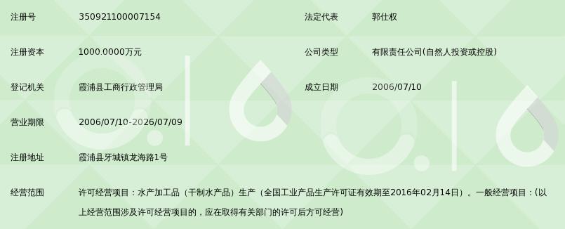 凯源(福建)食品集团有限公司_360百科