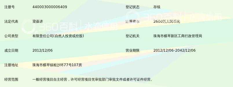珠海横琴新区盛世股权投资基金管理有限公司_