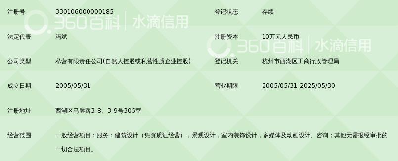兰州建筑晶彩无限景观设计设计院杭州水利的