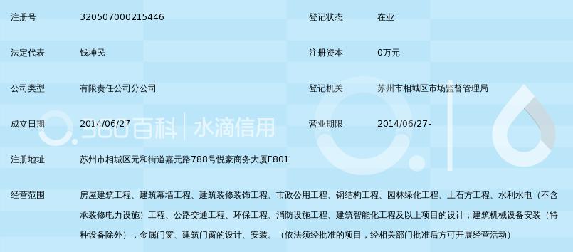 江西金海建设有限公司苏州分公司