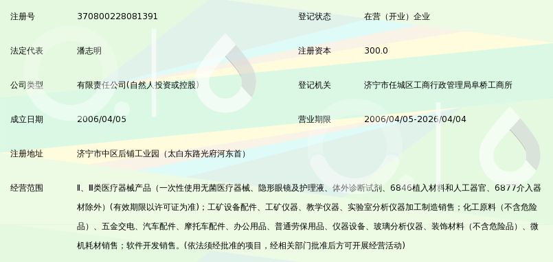 山东英松仪器设备制造_360百科赛默飞世尔科技图片