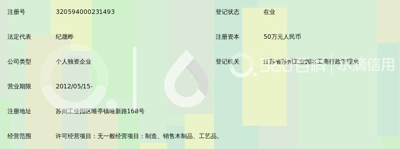 苏州工业园区纪氏永坤红木家具厂有没有家具卖铜仁市内全友图片