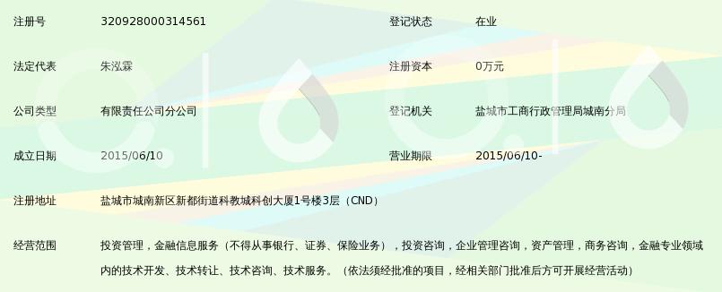 上海金鹿财行财富投资管理有限公司盐城分公司