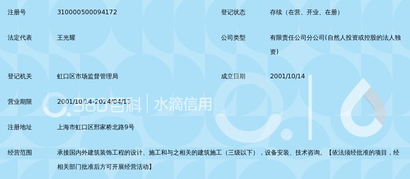 上海康业建筑装饰工程有限公司一分公司