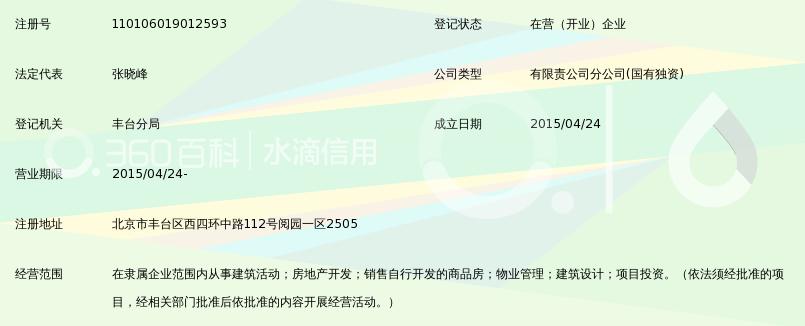 中铁城建集团有限公司北京分公司_360百科