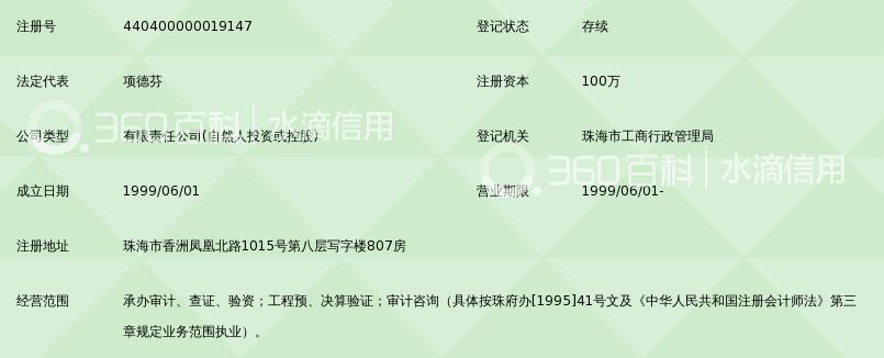 珠海市永安达会计师事务所有限公司_360百科