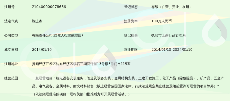 沈阳盛泰机电设备安装_360电线金属管夹百科图片