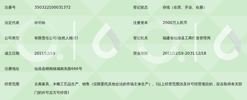 千手堂(福建)古典家具新疆二手市场家具价格图片